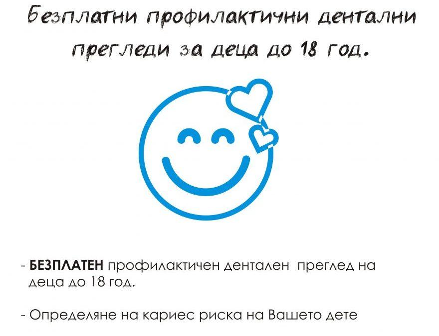 Безплатни профилактични дентални прегледи на деца до 18 год. през юни 2018