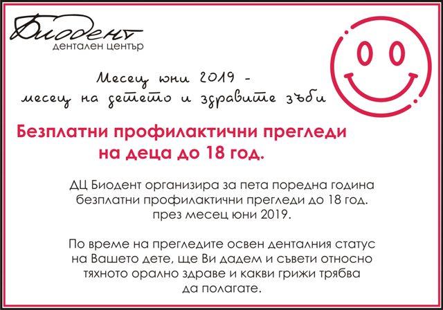 Месец юни – месец на детето и безплатни профилактични прегледи на деца до 18 год.