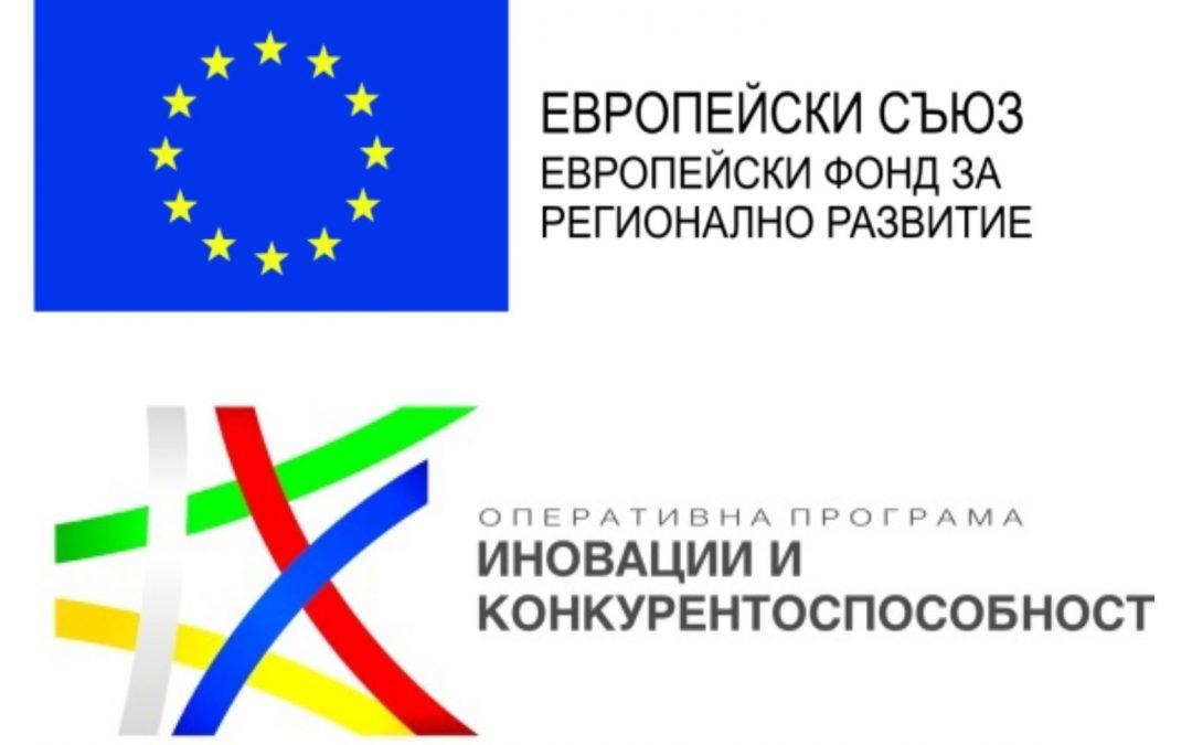 """""""Подкрепа на микро и малкипредприятия за преодоляване на икономическите последствия от пандемията COVID-19"""""""